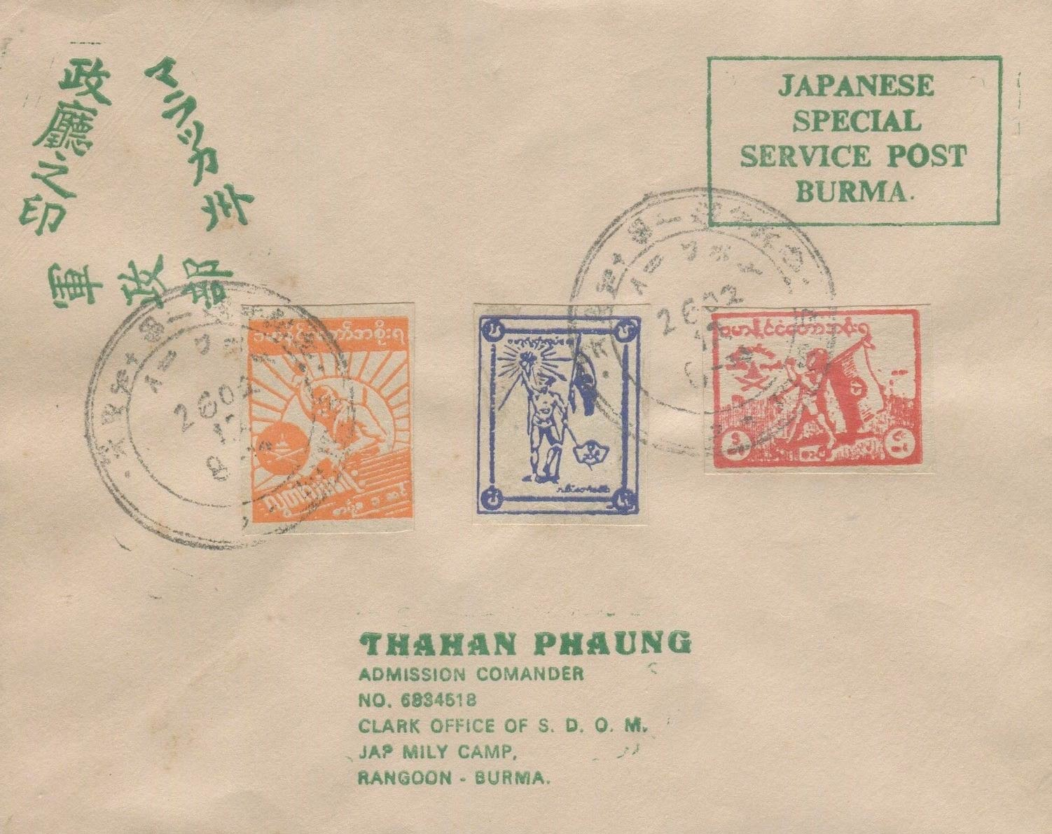Burma_Japanese-Special-Service-Post_Cover_Forgery13