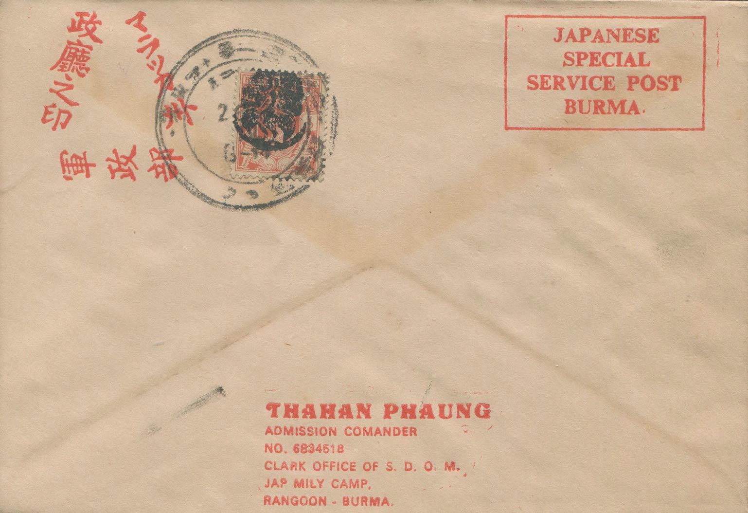 Burma_Japanese-Special-Service-Post_Cover_Forgery2