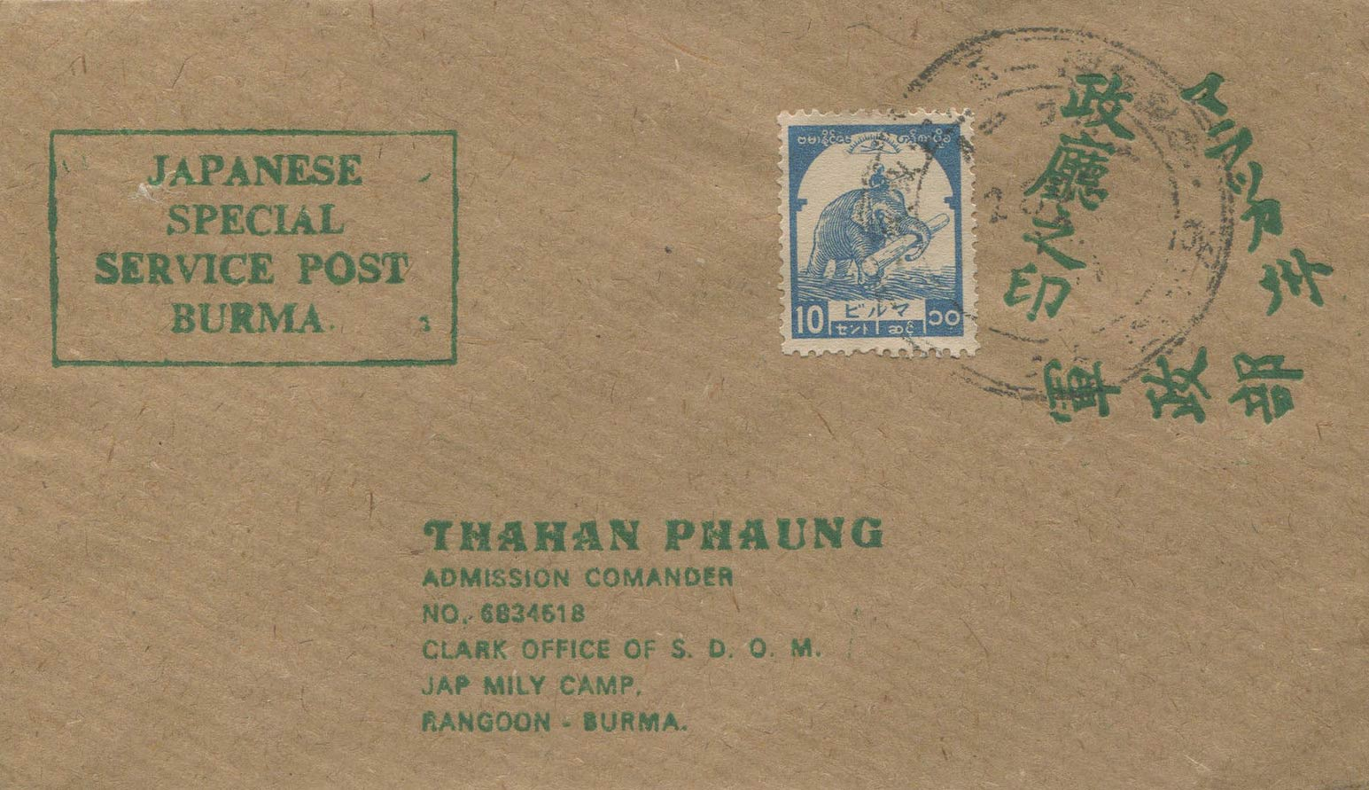 Burma_Japanese-Special-Service-Post_Cover_Forgery4