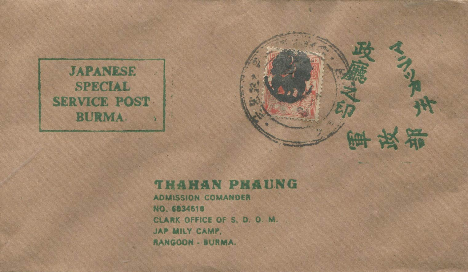 Burma_Japanese-Special-Service-Post_Cover_Forgery5