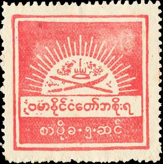 Burma_Japanese_Occ.Crossed-Swords_Forgery2