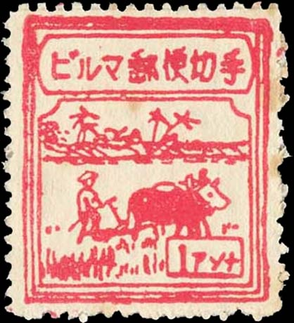 Burma_Japanese_Occ.Ox_Forgery