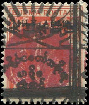 Burma_Peecock_Overprint_Forgery3