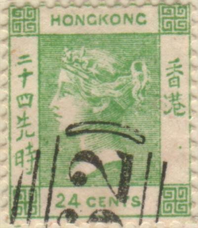 Hong_Kong_Victoria_24c_Spiro_Forgery