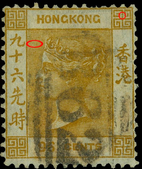 Hong_Kong_Victoria_96c_Sperati_Forgery