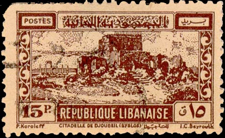Lebanon_1947_15piastre_Forgery