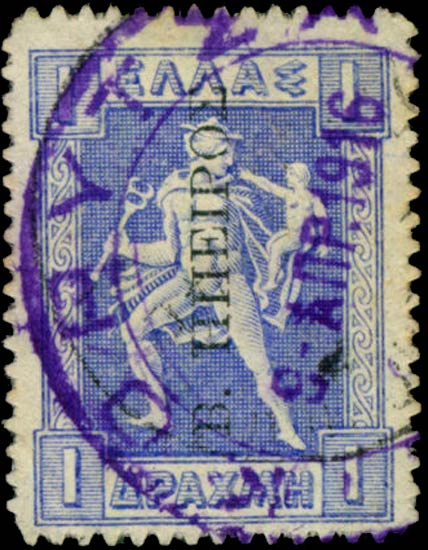 Northern_Epirus_1915_1_Forgery
