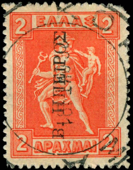 Northern_Epirus_1915_2_Forgery