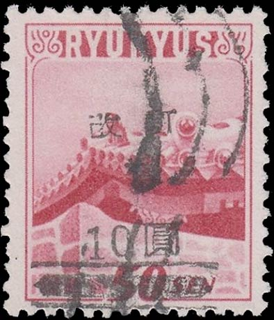 Ryukyu_Islands_1950_50sen_Forgery