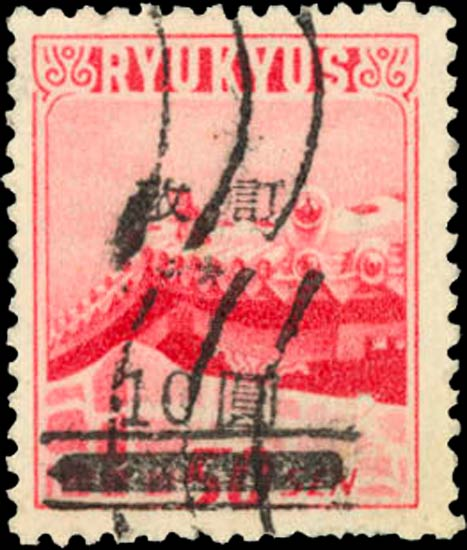 Ryukyu_Islands_1950_50sen_Postal_Forgery