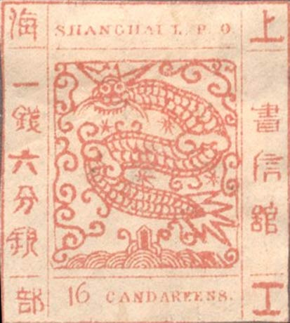Shanghai_16cand_Forgery