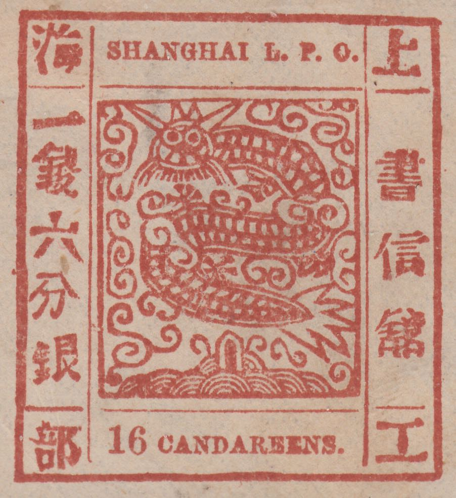 Shanghai_16cand_Forgery2