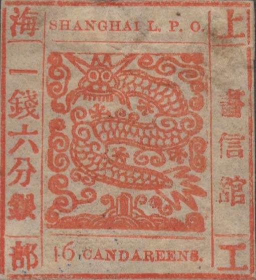 Shanghai_16cand_Genuine