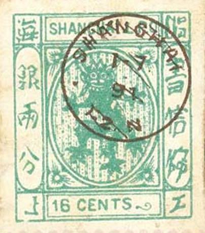 Shanghai_1866_16cents_Forgery
