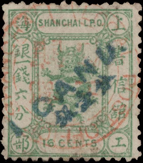 Shanghai_1866_16cents_Genuine