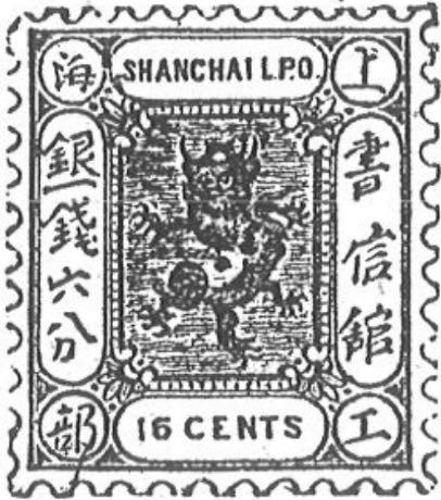 Shanghai_1866_16cents_Torres_Illustration