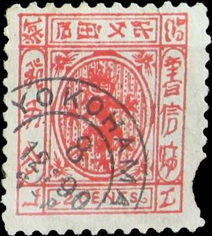 Shanghai_1866_2cents_Forgery