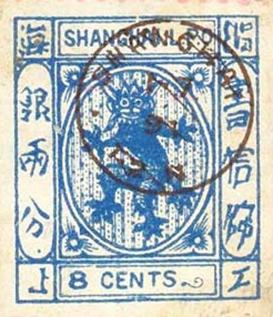 Shanghai_1866_8cents_Forgery