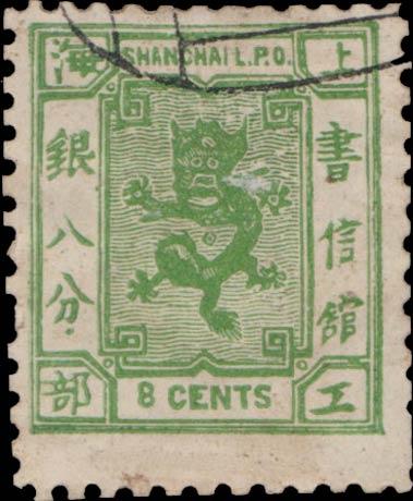 Shanghai_1866_8cents_Forgery2