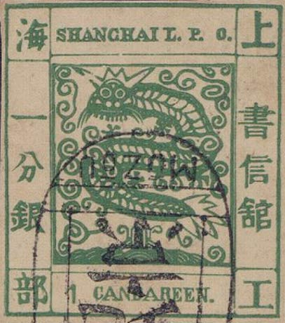 Shanghai_1cand_Forgery6