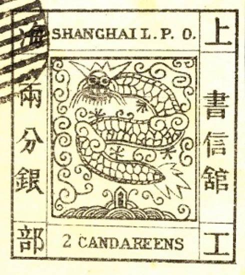 Shanghai_2cand_Forgery