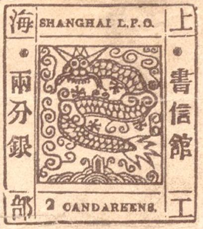 Shanghai_2cand_Forgery4