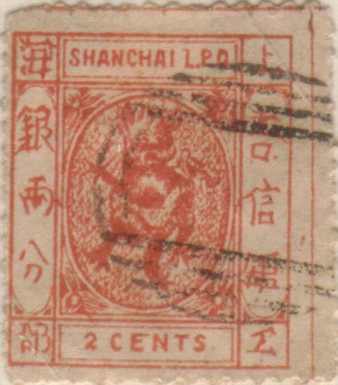 Shanghai_2cents_Spiro_Forgery