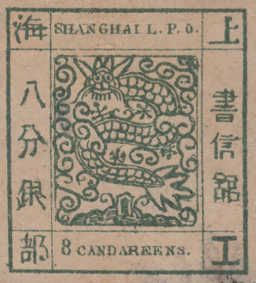 Shanghai_8cand_Forgery3