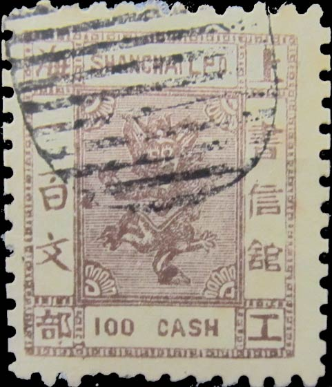 Shanghai_Small_Dragon_100cash_Forgery