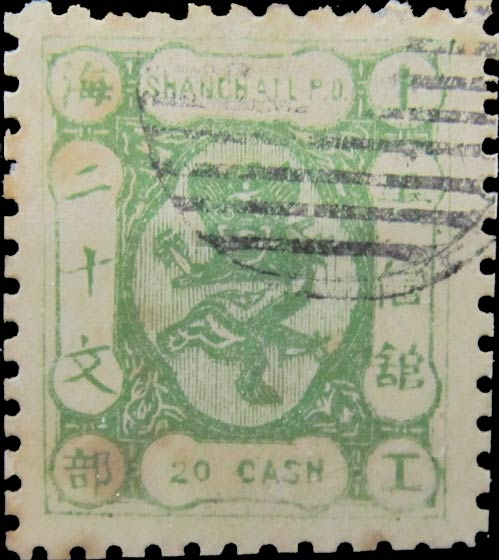 Shanghai_Small_Dragon_20cash_Forgery