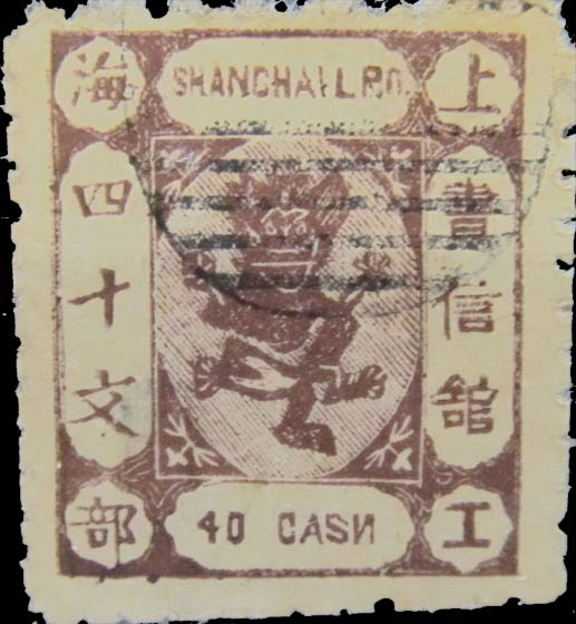 Shanghai_Small_Dragon_40cash_Forgery