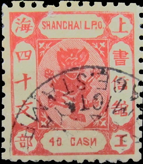Shanghai_Small_Dragon_40cash_red_Forgery