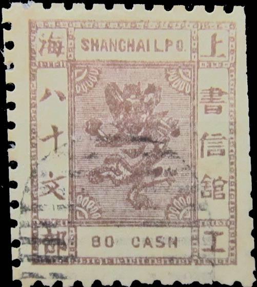 Shanghai_Small_Dragon_80cash_Forgery