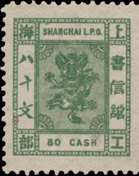 Shanghai_Small_Dragon_80cash_Genuine