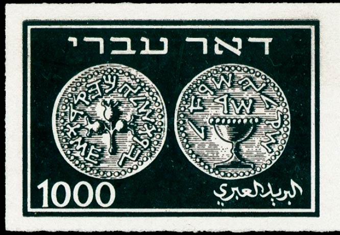Israel_1948_Doar_Ivri_1000_Blackprint_Genuine