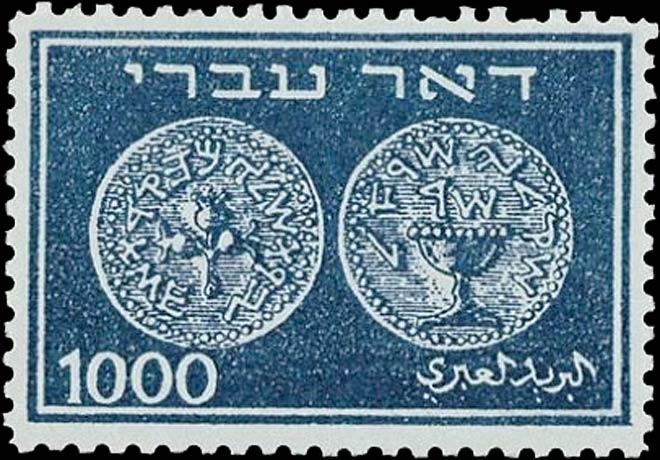 Israel_1948_Doar_Ivri_1000_Forgery
