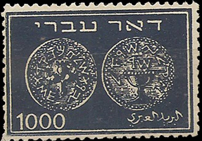 Israel_1948_Doar_Ivri_1000_Forgery2
