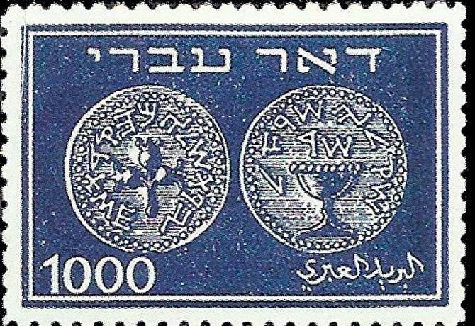 Israel_1948_Doar_Ivri_1000_Genuine