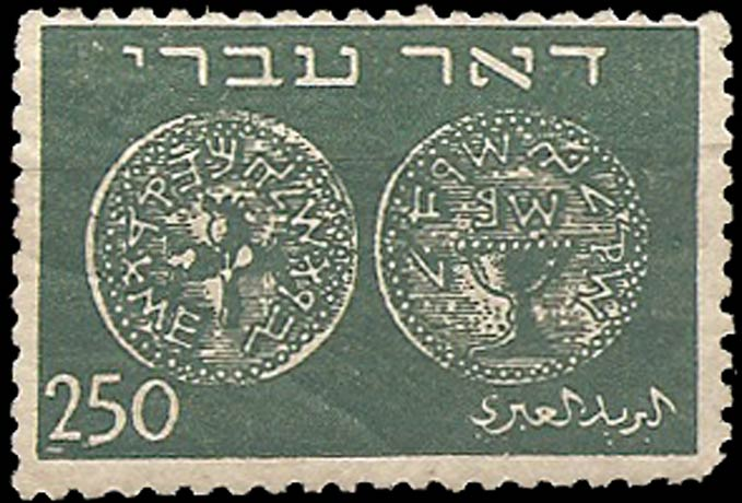 Israel_1948_Doar_Ivri_250_Forgery