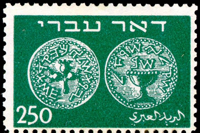 Israel_1948_Doar_Ivri_250_Genuine