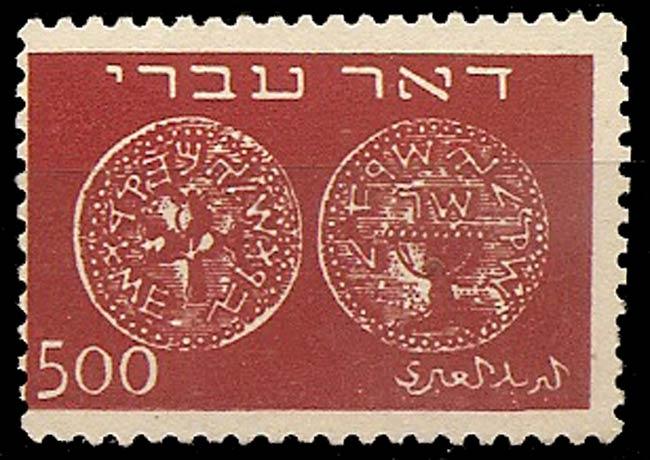 Israel_1948_Doar_Ivri_500_Forgery