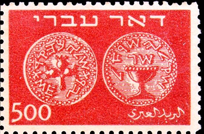Israel_1948_Doar_Ivri_500_Genuine
