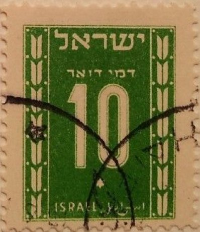 israel_postage_due_10_forgery