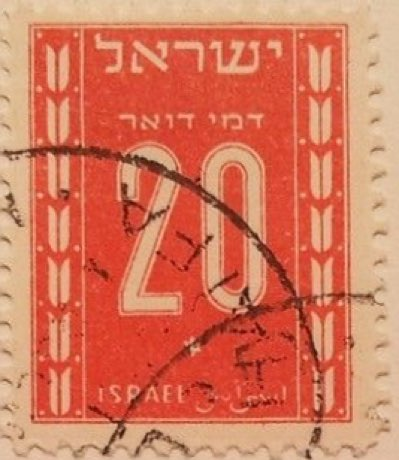 israel_postage_due_20_forgery
