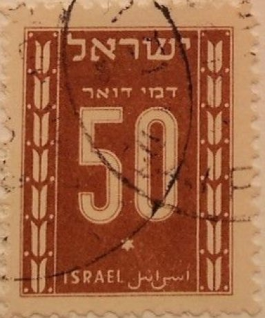 israel_postage_due_50_forgery