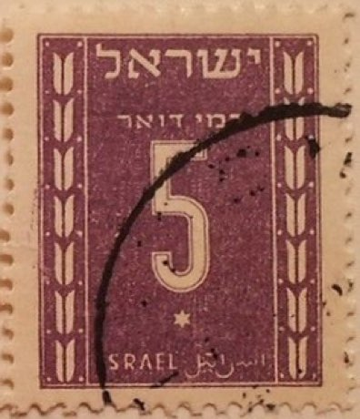 israel_postage_due_5_forgery
