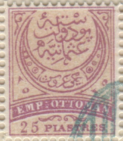 Turkey_1888_Large_25piastres_Spiro_Forgery