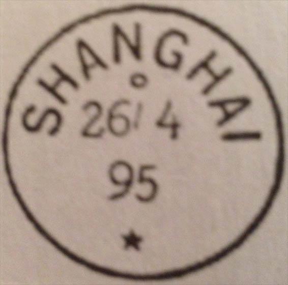 German_Offices_in_China_Sittensen_Forged_Postmark3