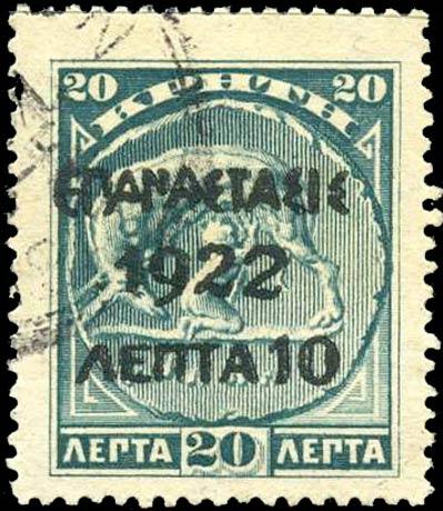 Crete_1922_EPANASTASIS_1922_overprint_Forgery
