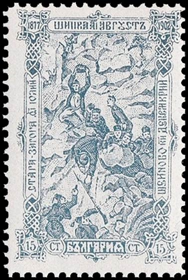 Bulgaria_1902_Shipka_Pass_15ct_Type-1_Forgery